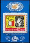 Болгария 1975 год. Филвыставка в Испании, гашёный блок
