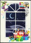 Картмаксимум. С Новым годом!, Москва, 02.12.1992 год