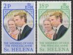 Остров Святой Елены 1973 год. Свадьба принцессы Анны и Марка Филлипса, 2 марки