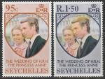 Сейшелы 1973 год. Свадьба принцессы Анны и Марка Филлипса, 2 марки