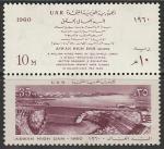 Египет 1960 год. Начало строительства Асуанской плотины, 2 марки