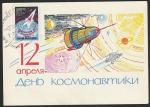ПК со спецгашением. 5 лет Первого полёта человека в космос, Ленинград, 12.04.1966 год