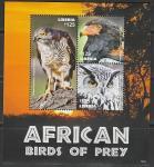 Либерия 2014 год. Хищные птицы, малый лист