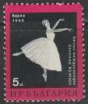 Болгария 1965 год. Международный балетный фестиваль. Балерина, 1 марка