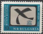 Болгария 1965 год. Фестиваль балканского кино в Варне, 1 марка