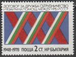 Болгария 1978 год. 30 лет Болгарскому и Советскому договору о дружбе, 1 марка