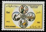 Афганистан 1982 год. День труда. Кузнец, шахтёр, промышленный рабочий, ткач, 1 марка