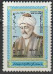Афганистан 1983 год. Десятилетие изучения работ поэта Нисамеддина, 1 марка