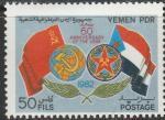Йемен (Южный) 1982 год. 60 лет СССР, 1 марка