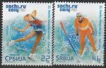 Сербия 2014 год. XXII Зимние Олимпийские игры в Сочи, 2 марки