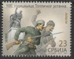 Сербия 2017 год. 100 лет восстанию в Топлице, 1 марка