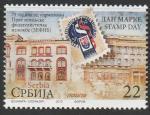Сербия 2012 год. День почтовой марки, 1 марка