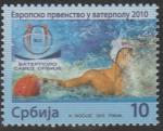 Сербия 2010 год. Европейский Чемпионат по ватерполу, 1 марка