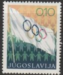 Югославия 1970 год. Олимпийский флаг, 1 марка