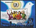 КНДР 1985 год. Международный год молодёжи, блок