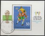 Болгария 1978 год. Чемпионат мира по футболу в Аргентине, гашёный блок