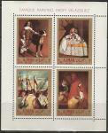 Эмират Аджман 1968 год. Картины испанского художника Диего Веласкеса, блок