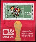 Болгария 1974 год. Чемпионат мира по футболу в Германии, гашёный блок