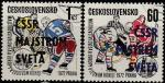ЧССР 1972 год. Победа в Чемпионате мира по хоккею, 2 гашёные марки с надпечаткой