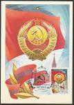 Картмаксимум. 65 лет Великому Октябрю, Москва, 12.10.1982 год