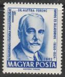 Венгрия 1962 год. Ференц Хутори, ректор ветеринарной школы, 1 марка