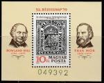 Венгрия 1979 год. День почтовой марки, блок
