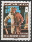 Венгрия 1970 год. 200 лет металлургическому заводу в Северной Венгрии. Сталевар, 1 марка