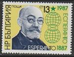 Болгария 1987 год. 100 лет эсперанто, 1 марка