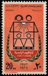 Египет 1973 год. Планирование семьи, 1 марка
