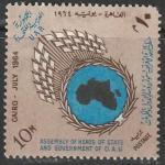 Египет 1964 год. Конференция глав африканских государств в Каире, 1 марка (с наклейкой)