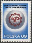 Польша 1971 год. Международная ярмарка в Познани, эмблема; 1 марка