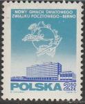 Польша 1970 год. Открытие нового офиса Международного Почтового Союза в Берне, 1 марка