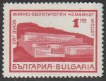 """Болгария 1968 год. Завод по переработке руды """"Медет"""", 1 марка"""