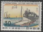 Япония 1959 год. Международная неделя письма, 1 марка