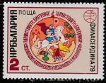 """Болгария 1979 год. Международная филвыставка """"PHILASERDICA 79"""" в Софии, 1 марка"""