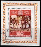Болгария 1976 год. 30 лет ЮНЕСКО. Воин с лошадьми, настенная роспись; гашёный блок