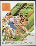 Вьетнам 1990 год. Азиатские игры в Пекине, беззубцовый блок