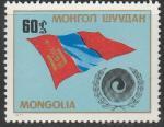 Монголия 1971 год. Международный год против расовой дискриминации, 1 марка