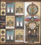 Кыргызстан 2012 год. 200 лет Бородинскому сражению, малый лист