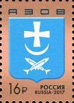 Россия 2017 год, Герб г. Азов, марка