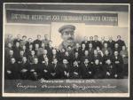 Фото. Участники Октября 1917 г. Старые большевики Фрунзенского района