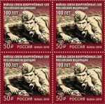 Россия 2019 год. 100 лет войскам связи Вооружённых Сил Российской Федерации, квартблок
