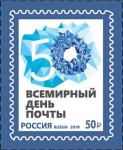 Россия 2019 год.  Всемирный день почты, 50 рублей, 1 марка