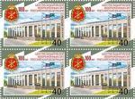 Россия 2019 год. 100 лет Центральному музею Вооружённых сил Российской Федерации, квартблок