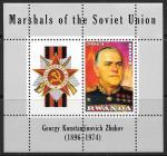 Маршал СССР Г.К. Жуков. Руанда 2013 год. Блок
