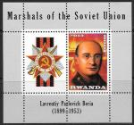 Маршал СССР Л.П. Берия. Руанда 2013 год. Блок