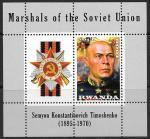 Маршал СССР С.К. Тимошенко. Руанда 2013 год. Блок