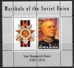 Маршал СССР И.С. Конев. Руанда 2013 год. Блок