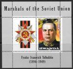 Маршал СССР Ф.И. Толбухин. Руанда 2014 год. Блок