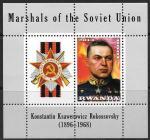 Маршал СССР К.К. Рокоссовский. Руанда 2013 год. Блок